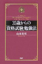 35歳からの「資格試験」勉強法(単行本)
