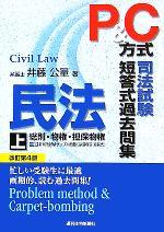 P&C方式 司法試験短答式過去問集 民法(上)(単行本)
