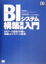 BIシステム構築実践入門DBデータ活用/分析の基礎とビジネスへの応用DB SELECTION