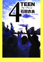 4TEEN(新潮文庫)(文庫)