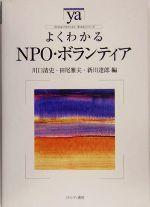 よくわかるNPO・ボランティア(やわらかアカデミズム・〈わかる〉シリーズ)(単行本)