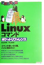 Linuxコマンドポケットリファレンス(単行本)