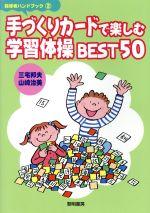 手づくりカードで楽しむ学習体操BEST50(指導者ハンドブック2)(単行本)