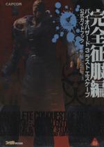 バイオハザード3ラストエスケープ 公式ガイドブック完全征服編(単行本)