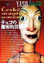 夜想-特集 チェコの魔術的芸術(35)(単行本)