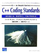 C++ Coding Standards 101のルール、ガイドライン、ベストプラクティス(単行本)