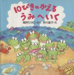10ぴきのかえるうみへいく(PHPにこにこえほん)(児童書)