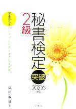 秘書検定突破 2級 完全模試つき(2006年版)(単行本)