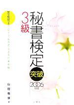 秘書検定突破 3級 完全模試つき(2006年版)(単行本)