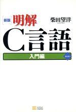 明解C言語 入門編 新版(単行本)