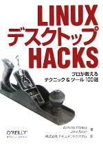LinuxデスクトップHacks プロが教えるテクニック&ツール100選(単行本)