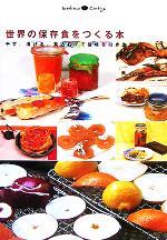 世界の保存食をつくる本 干す、漬ける、煮込む…で旨味を引き出す(Weekend cooking6)(単行本)
