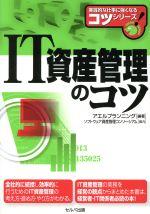 IT資産管理のコツ(実践的な仕事に強くなるコツシリーズ)(単行本)