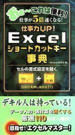 Excelショートカットキー事典 仕事力UP!(新書)