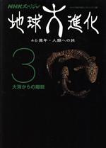 地球大進化 46億年・人類への旅 大海からの離脱(NHKスペシャル)(3)(単行本)
