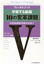 フィールドブック 学習する組織「10の変革課題」 なぜ全社改革は失敗するのか?(単行本)