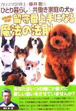 カリスマ訓練士・藤井聡のひとり暮らし&共働き家庭の犬がみるみるうちに留守番上手になる魔法の法則(単行本)