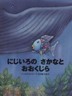 にじいろのさかなとおおくじら(世界の絵本)(児童書)