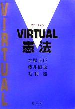 VIRTUAL憲法(単行本)