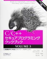C/C++セキュアプログラミングクックブック-公開鍵暗号の実装とネットワークセキュリティ(VOLUME3)(単行本)