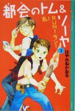 都会のトム&ソーヤ 2 乱!RUN!ラン!(YA!ENTERTAINMENT)(児童書)