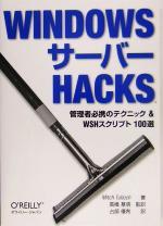WindowsサーバーHacks 管理者必携のテクニック&WSHスクリプト100選(単行本)