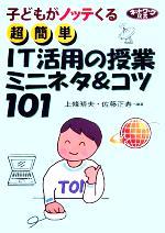 超簡単 IT活用の授業ミニネタ&コツ101 子どもがノッテくる(単行本)