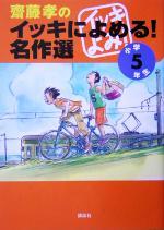 斎藤孝のイッキによめる!名作選 小学5年生(児童書)