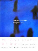 floating yesterday(単行本)