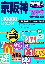 でっか字 京阪神便利情報地図(街の達人コンパクト)(単行本)