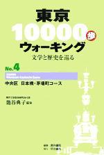 東京10000歩ウォーキング 文学と歴史を巡る-中央区 日本橋・茅場町コース(No.4)(単行本)