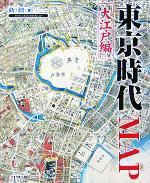 東京時代MAP 大江戸編(単行本)