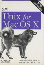 入門 Unix for Mac OS X panther対応(単行本)