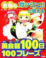 金色のガッシュ!!と覚える英会話100日100フレーズ(児童書)