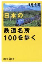 日本の鉄道名所100を歩く(講談社+α新書)(新書)