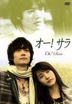 オー!サラ(通常)(DVD)