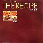 THE RECIPE 中華編(単行本)