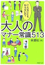 大人のマナー常識513 こんなことも知らないの?(PHP文庫)(文庫)