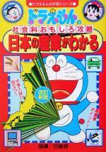 ドラえもんの社会科おもしろ攻略 日本の産業がわかる【改訂新版】(ドラえもんの学習シリーズ)(児童書)