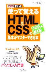 使って覚えるHTML & CSSの基本がマスターできる本 ブログにも使える!(できるポケット)(新書)