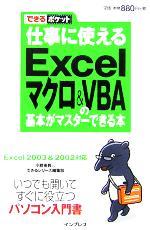 仕事に使えるExcelマクロ& VBA(ブイビーエー)の基本(できるポケット)(新書)