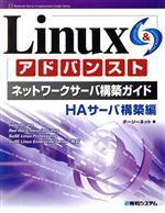 Linuxアドバンストネットワークサーバ構築ガイド HAサーバ構築編(単行本)