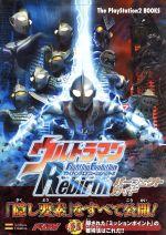ウルトラマンFighting Evolution Rebirth パーフェクトガイド(The PlayStation2 BOOKS)(単行本)