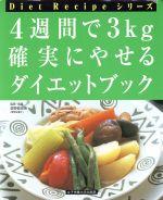 4週間で3kg 確実にやせるダイエットブック(Diet Recipeシリーズ)(単行本)