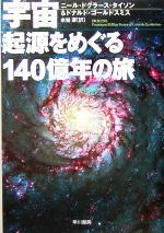 宇宙 起源をめぐる140億年の旅(単行本)