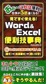 Word&Excel便利技事典(新書)
