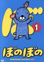 TVアニメシリーズ「ぼのぼの」 DVD-BOX vol.1(通常)(DVD)