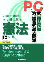 P&C方式 司法試験短答式過去問集 憲法(上)(単行本)