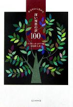 世界中から集めた深い知恵の話100(単行本)