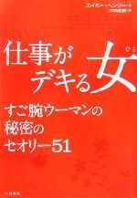 仕事がデキる女 すご腕ウーマンの秘密のセオリー51(単行本)